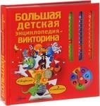 Книжки с наклейками и детские раскраски: купить книги для детского творчества