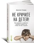 Книги для родителей: книги по воспитанию детей
