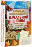 Шкільні підручники: де можна купити підручники для школи