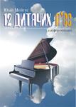 Кращі книги по музиці для учнів ДМШ