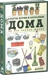 """Купить книги из жанра """"Домашний круг"""""""