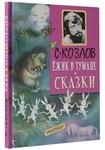 Детские художественные книги: художественная литература для детей
