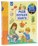 Книги для самых маленьких: купить книги для малышей