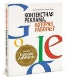 Лучшие книги по рекламе и маркетингу