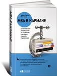 MBA-литература — книги для топ-менеджеров