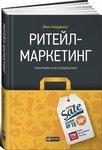 Торговля, логистика, туризм и сервис: лучшие книги по продажам