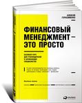 Финансы, банковское дело, инвестиции: книги для профессионалов