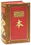 """Купить книги из жанра """"Антология мысли"""""""