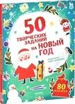 Детские книги про Новый год и книги о Рождестве