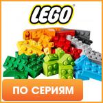 Конструкторы LEGO из категории Серии LEGO в интернет-магазине Букля.