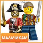 Игрушки LEGO из категории Мальчикам в интернет-магазине Букля.
