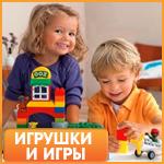 Купить Игрушки и игры в интернет-магазине Букля - Booklya.ua