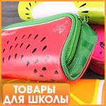 Купить Товары для школы в интернет-магазине Букля - Booklya.ua