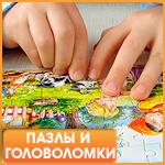 Купити Пазли і головоломки в інтернет-магазині Букля - Booklya.ua