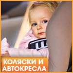 Купить Коляски и автокресла в интернет-магазине Букля - Booklya.ua