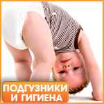 Купить Подгузники и гигиена в интернет-магазине Букля - Booklya.ua