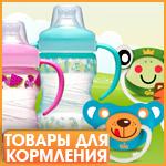 Купить Товары для кормления в интернет-магазине Букля Booklya.ua