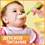 Купить Детское питание в интернет-магазине Букля - Booklya.ua