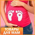 Купить Товары для мам в интернет-магазине Букля - Booklya.ua