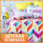 Купить Детская комната в интернет-магазине Букля - Booklya.ua