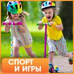 Купить Спорт и игры на улице в интернет-магазине Букля