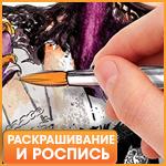 Купити Розфарбовування і розпис в інтернет-магазині Букля - Booklya.ua