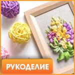 Купити Рукоділля в інтернет-магазині Букля - Booklya.ua