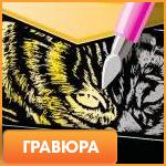 Купити Гравюри в інтернет-магазині Букля - Booklya.ua