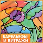 Купити Барельєфи та вітражі в інтернет-магазині Букля - Booklya.ua