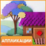 Купити Аплікації в інтернет-магазині Букля - Booklya.ua