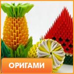 Купити Орігамі в інтернет-магазині Букля - Booklya.ua