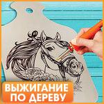 Купити Випалювання, вироби з дерева в інтернет-магазині Букля - Booklya.ua