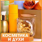 Купити Виготовлення косметики та парфумів в інтернет-магазині Букля - Booklya.ua
