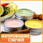 Купити Виготовлення свічок в інтернет-магазині Букля - Booklya.ua