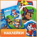 Купити Наклейки в інтернет-магазині Букля - Booklya.ua
