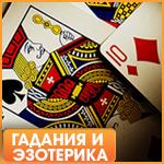 Купити Ворожіння та езотерика в інтернет-магазині Букля - Booklya.ua