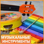 Купити Музичні інструменти в інтернет-магазині Букля - Booklya.ua