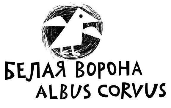 Купить книги издательства Albus Corvus / Белая ворона
