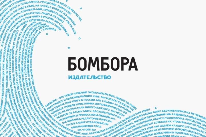 Купить книги издательства Бомбора