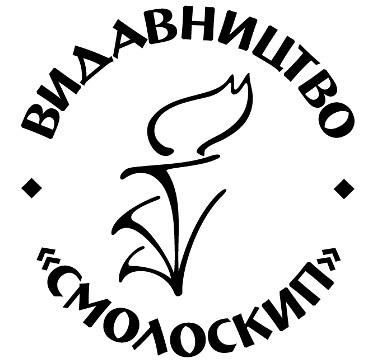Купить книги издательства Смолоскип