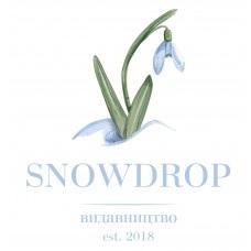 Купить книги издательства SNOWDROP