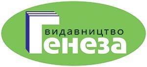 Купить книги издательства Генеза