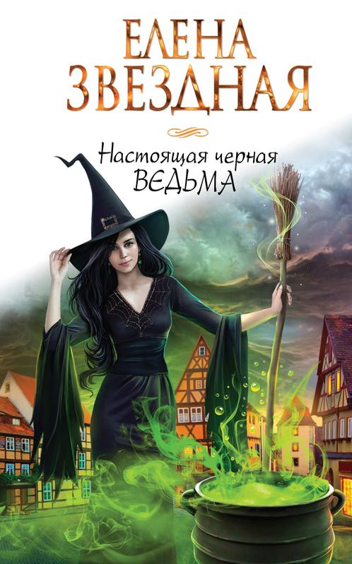 Елена Звездная книги