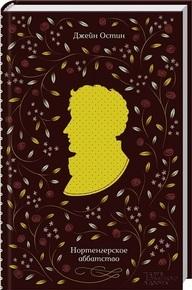 """Купить книгу """"Нортенгерское аббатство"""", автор Джейн Остин"""