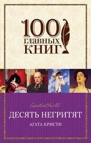 """Купить книгу """"Десять негритят"""", автор Агата Кристи"""