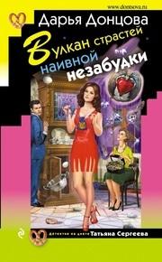 """Купить книгу """"Вулкан страстей наивной незабудки"""", автор Дарья Донцова"""