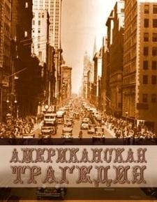 Купить книгу Американская трагедия, автор Теодор Драйзер