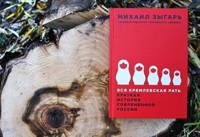 """Купить книгу """"Вся кремлевская рать. Краткая история современной России"""", автор Михаил Зигарь"""