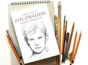 Купить книгу Рисование. Полное руководство, автор Джованни Чиварди