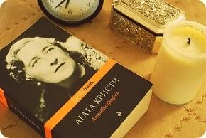 Купить книгу Агата Кристи. Автобиография, автор Агата Кристи